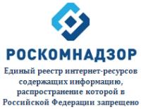 Единый реестр запрещенных интернет-ресурсов