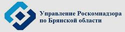 Управление РОСКОМНАДЗОРА по Брянской области